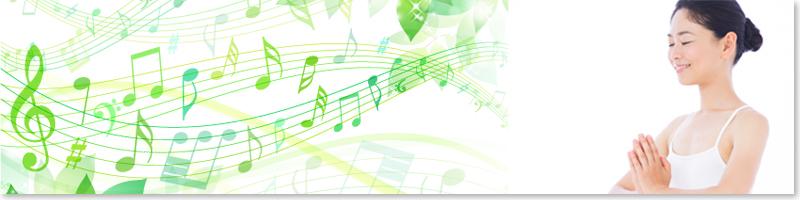 音楽療法で身体の内から元気に