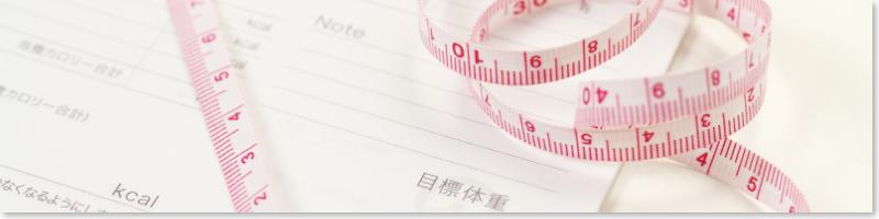 肥満症の診療・食事指導