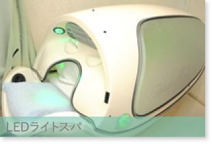 LEDライトスパ